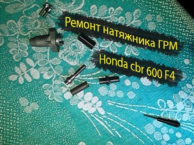 Ремонт натяжника ГРМ цепи Honda cbr 600 f4 (f4i) - Repair Kit chain tensioner Honda cbr 600 f4 (f4i)