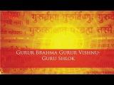 Gurur Brahma Gurur Vishnu-Guru Shlok
