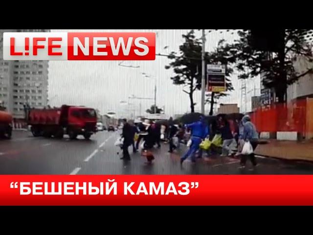 Бешеный КамАЗ влетел в толпу пешеходов