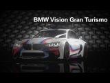 The first virtual BMW vision car. The BMW Vision Gran Turismo.