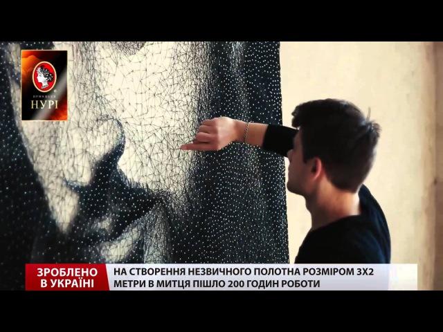 Зроблено в Україні. Український митець підкорив Ютуб портретом із цвяхів