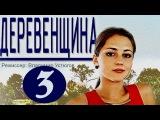 Деревенщина 3 серия мелодрама, смотреть сериал 04.09.2014