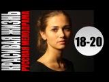 Красивая жизнь 18-20 серии (2014) 20-серийная мелодрама фильм кино сериал