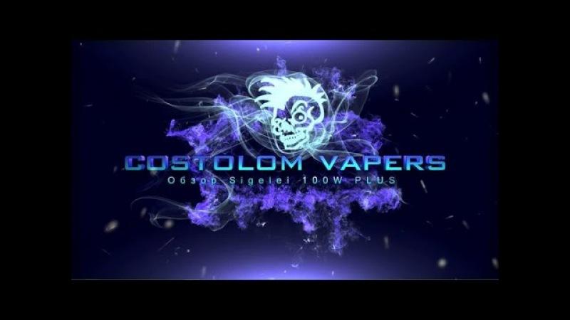 SIGELEI 100W PLUS - обзор от Costolom Vapers