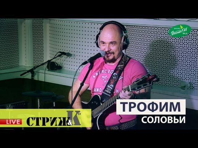 Трофим Соловей Весна FM LIVE