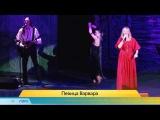Концерт Варвары в Калининграде (Первый городской канал) (апрель 2015)
