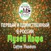 Музей кофе / Coffee Museum