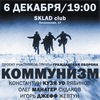 Коммунизм в SKLAD club, 6 декабря