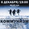 Коммунизм в  SKLAD club, 6 декабря