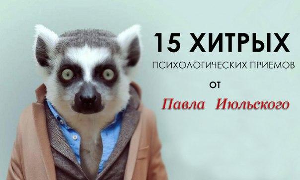 HyrJvs709KA - 15 хитрых психологических приемов от Павла Июльского