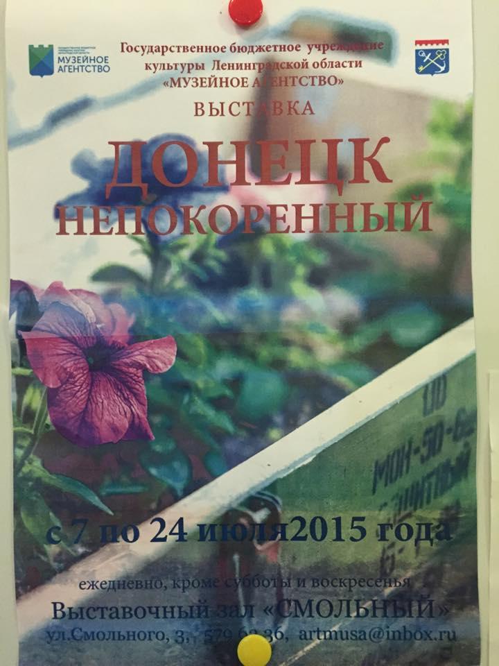 Донецк непокоренный