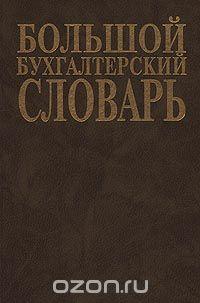 Большой бухгалтерский словарь