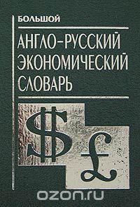 Англо-русский толковый финансово-экономический словарь
