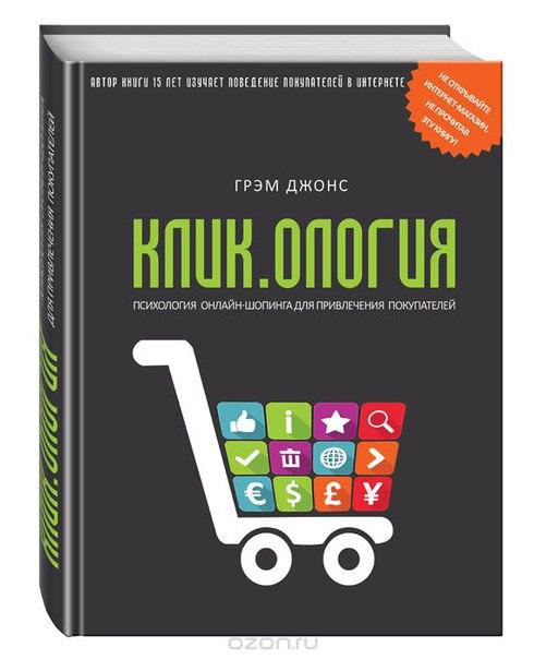 Книга бизнес интернет реклама прорекламировать сказки пушкина о попе и работнике балде