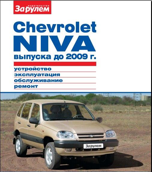 скачать Chevrolet Niva. руководство по эксплуатации - фото 11