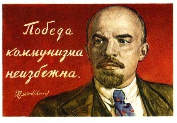 Картинки по запросу ленинизм картинки
