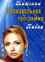 Татьяна Навка-новости, анонсы - Страница 4 C_8iaGfCFp0