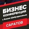 БИЗНЕС КОНФЕРЕНЦИЯ с Аязом Шабутдиновым