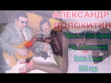 Александр Волокитин - Эфиопка (Очи чёрные) (обр. А.Волокитина) (2.06.2009)