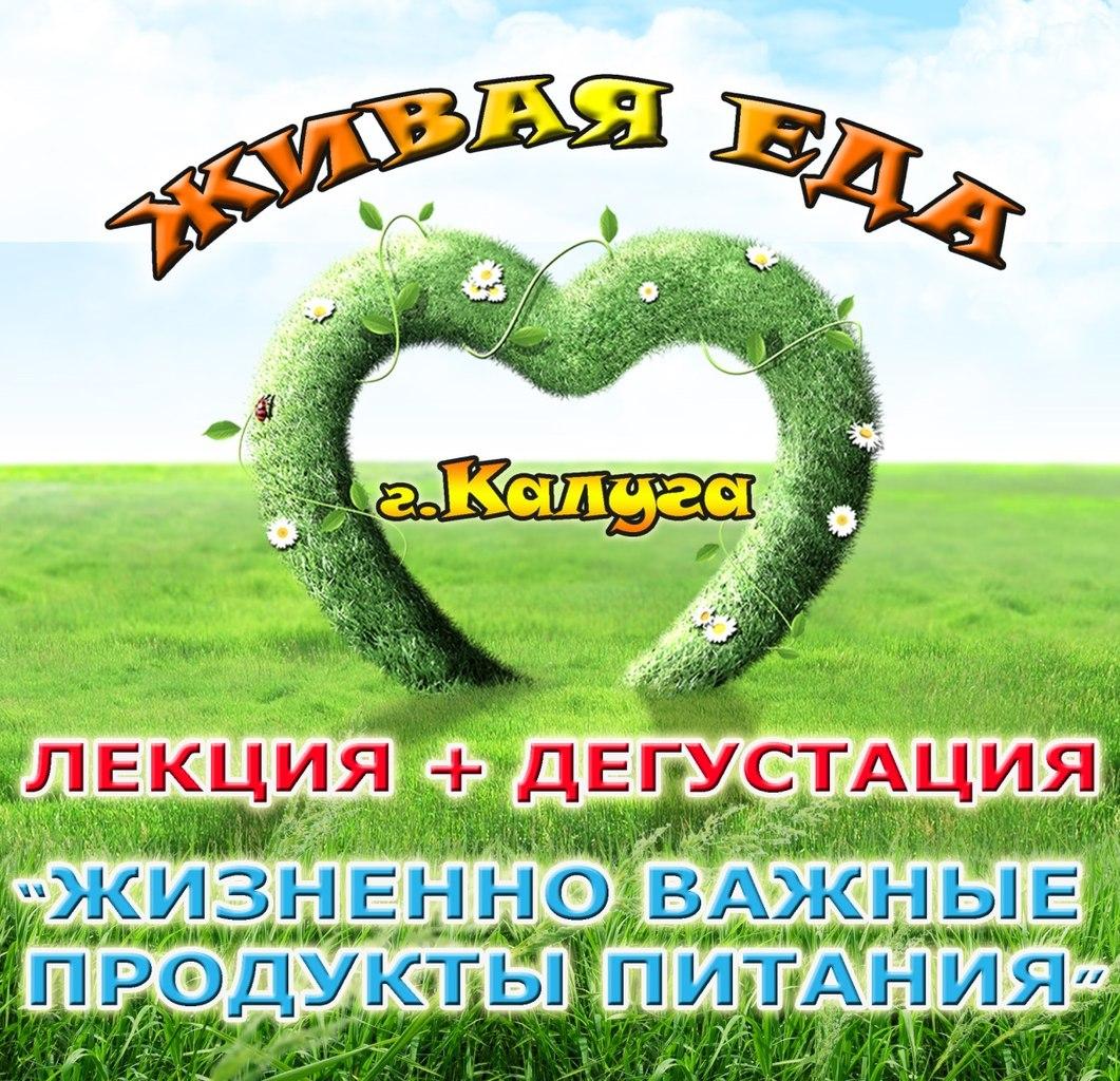 Афиша Калуга Лекция: Жизненно важные продукты питания