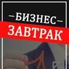 Бизнес завтрак | Тольятти