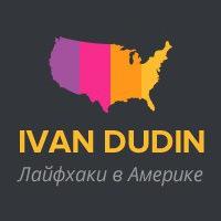 ivandudin_ru