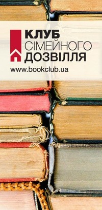 Книжный клуб клуб семейного досуга