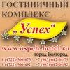 Гостиница Успех | Белгород