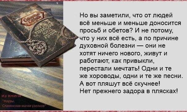 Наузы. славянская магия узелков своими руками схемы