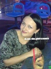 Габдрахманова Алина