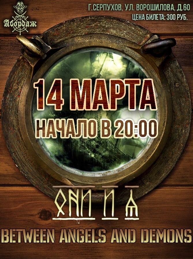 Афиша Серпухов Калужский и Нижегородский Рок ! АБОРДАЖ 14.03.15