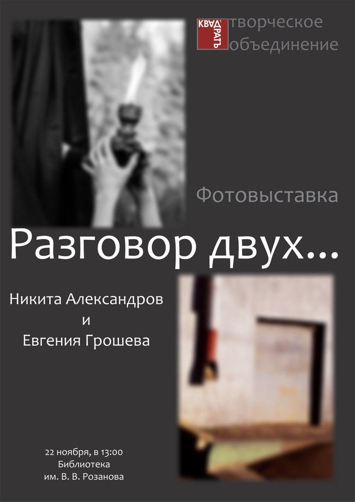 """Афиша Сергиев Посад фотовыставка """"Разговор двух..."""""""