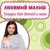 ЛЮБИМЫЙ МАЛЫШ-товары для детей и мам .