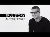 Антон Беляев: Скучно быть окончательно взрослым