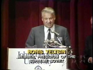 Ельцин впервые в США. Университет Хопкинса. 1989 год