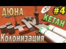 KSP: Дюна: колонизация #4 [Кетан] [HD]