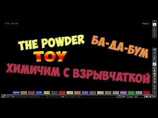 The Powder Toy - Увлекательная Химия #1
