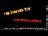 The Powder Toy - Новые штуки #2