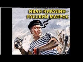Иван Никулин — русский матрос  - 1944  Советский военно-исторический фильм