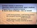 Песня пустыни титры Церковь Свет Мира Хиллсонг