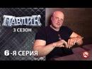Павлик Наркоман - 3 сезон 6 серия