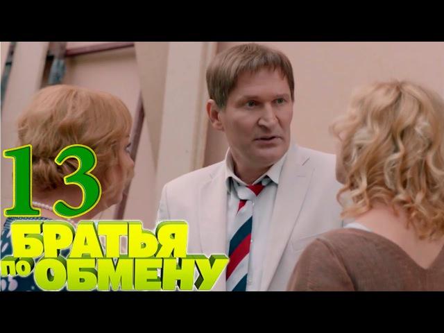 Братья по обмену - 13 серия (3 серия 2 сезон) русская комедия