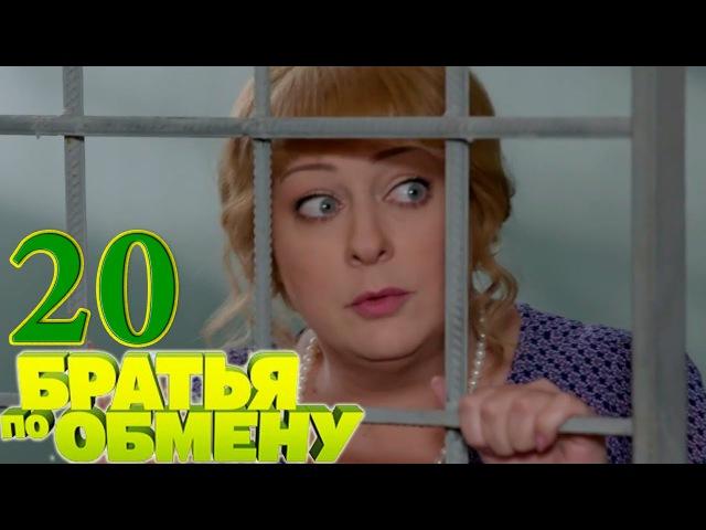 Братья по обмену - 20 серия (10 серия 2 сезон) русская комедия