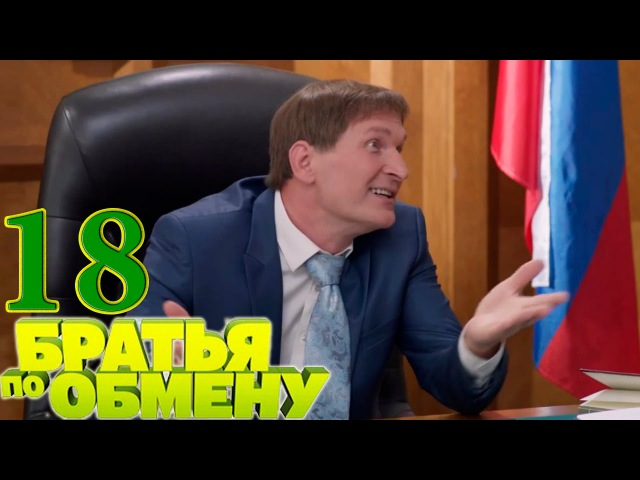 Братья по обмену - 18 серия (8 серия 2 сезон) русская комедия