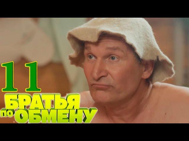 Братья по обмену - 11 серия (1 серия 2 сезон) - русская комедия