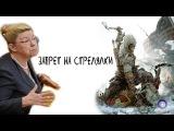 Assassin's Creed - СТРЕЛЯЛКА! [Запрет на жестокие игры]
