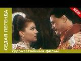 Седая Легенда. Фильм. Историко-приключенченский. 1991