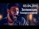 Как же он классно поет Чеченец удивил всех