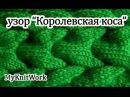Вязание спицами Узор Королевская коса Knitting Pattern Royal plait