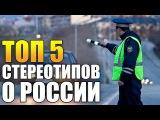 Топ 5 стереотипов о России (Угарные факты!)
